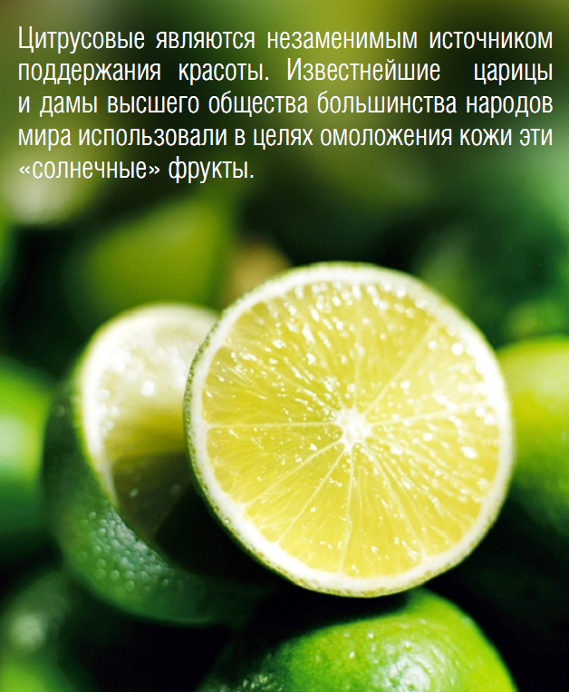 "Натуральная косметика White Mandarin botanic серия ""Цитрус"""
